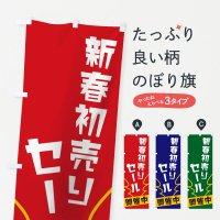 のぼり 新春初売りセール のぼり旗