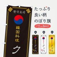 のぼり 韓国料理/クッパ のぼり旗