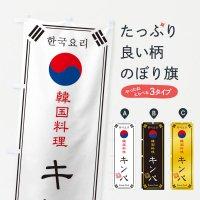 のぼり 韓国料理/キンパ のぼり旗