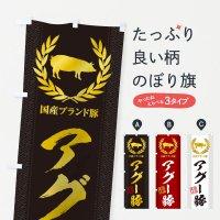 のぼり ブランド豚/アグー豚 のぼり旗
