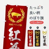 のぼり ブランド豚/紅葉豚 のぼり旗