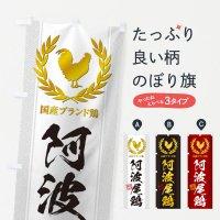 のぼり ブランド鶏/阿波尾鶏 のぼり旗
