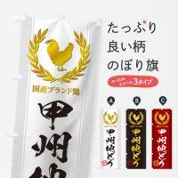のぼり ブランド鶏/甲州地どり のぼり旗