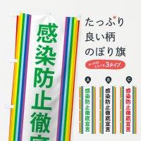 のぼり コロナウイルス対策・予防/感染防止徹底宣言 のぼり旗