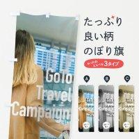 のぼり Go Tto Travel Campaign のぼり旗