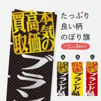のぼり 高価買取・リサイクル/ブランド品買取 のぼり旗