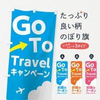 のぼり GO TO Travel のぼり旗