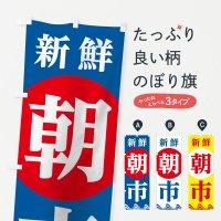 のぼり 新鮮朝市 のぼり旗