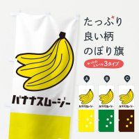 のぼり バナナスムージー のぼり旗