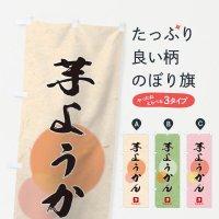 のぼり 芋ようかん のぼり旗