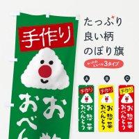 のぼり 手作りお惣菜おべんとう のぼり旗