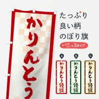 のぼり かりんとう饅頭 のぼり旗