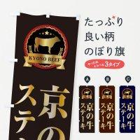 のぼり 京の牛ステーキ のぼり旗