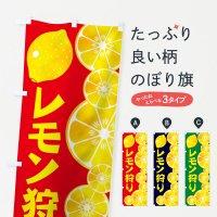 のぼり レモン狩り のぼり旗