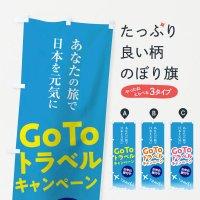 のぼり GoToTravelキャンペーン のぼり旗