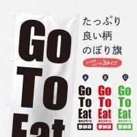 のぼり GoToEatキャンペーン参加店/ゴートゥーイート のぼり旗