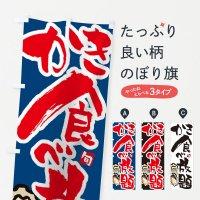 のぼり かき食べ放題 のぼり旗
