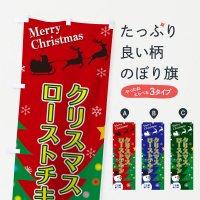 のぼり クリスマスローストチキン のぼり旗
