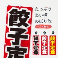 のぼり 餃子定食 のぼり旗