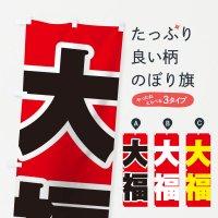 のぼり 大福 のぼり旗