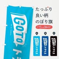 のぼり GoToトラベルキャンペーン/GoToTravel・ゴートゥートラベル のぼり旗