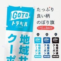 のぼり GoToトラベルキャンペーン地域共通クーポン取扱店舗/GoToTravel のぼり旗