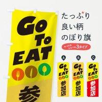 のぼり GO TO EAT のぼり旗
