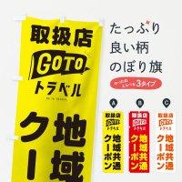 のぼり GoToトラベルキャンペーン のぼり旗