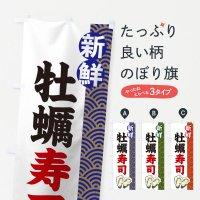 のぼり 牡蠣寿司 のぼり旗