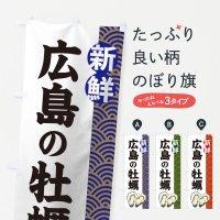 のぼり 広島の牡蠣 のぼり旗