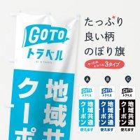 のぼり GoToトラベルキャンペーン地域共通クーポン使えます のぼり旗