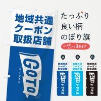 のぼり GoToトラベルキャンペーン地域共通クーポン取扱店舗 のぼり旗