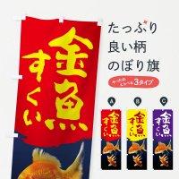 のぼり 金魚すくい のぼり旗