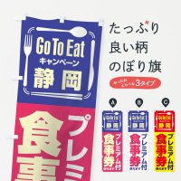 のぼり GoToEatプレミアム付食事券/使えます/静岡 のぼり旗