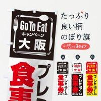 のぼり GoToEatプレミアム付食事券/使えます/大阪プレミアム食事券 のぼり旗