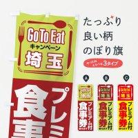 のぼり GoToEatプレミアム付食事券/使えます/埼玉 のぼり旗