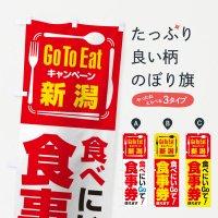 のぼり GoToEatプレミアム付食事券/使えます/新潟/食べにいGoて のぼり旗
