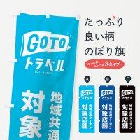 のぼり GOTOトラベル のぼり旗