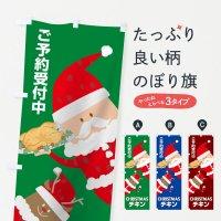 のぼり クリスマスチキン予約受付中 のぼり旗