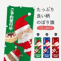 のぼり クリスマスケーキ予約受付中 のぼり旗