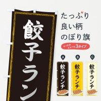 のぼり 餃子ランチ のぼり旗
