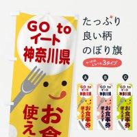 のぼり 神奈川県gotoイート のぼり旗
