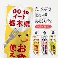 のぼり 栃木県gotoイート のぼり旗