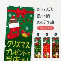 のぼり クリスマスプレゼント のぼり旗