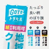 のぼり GoToトラベル地域共通クーポン/紙クーポンのみ利用可 のぼり旗