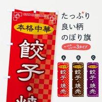 のぼり 餃子・焼売 のぼり旗