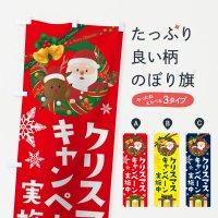 のぼり クリスマスキャンペーン実施中 のぼり旗