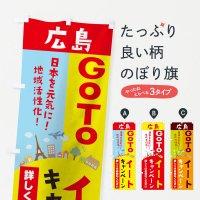 のぼり 広島県gotoイート のぼり旗