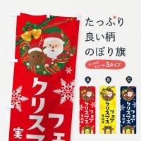 のぼり クリスマスフェア のぼり旗