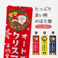のぼり クリスマスオードブル のぼり旗